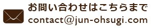 お問い合わせはこちらまで contact@jun-ohsugi.com