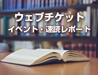 ウェブチケット(イベント・速読レポート)