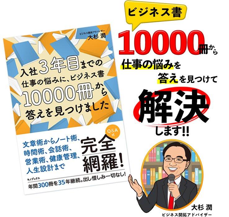 ビジネス書10000冊から仕事の悩みを答えを見つけて解決します!